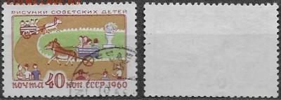 СССР 1960. ФИКС. №2438. В зоопарке - 2438