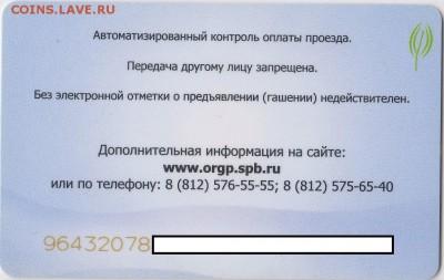 """Электронная карта """"ПОДОРОЖНИК"""" (Санкт -Петербург). - Image00002"""