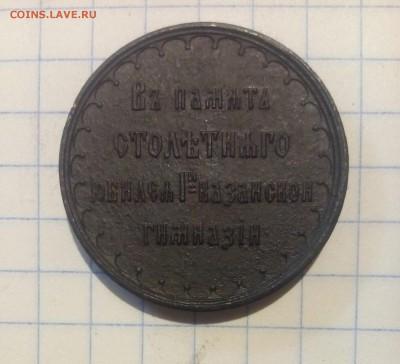 памятная медаль 100 лет казанской гимназии - IMG_20180614_165940.JPG