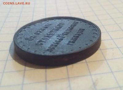 памятная медаль 100 лет казанской гимназии - IMG_20180614_165819.JPG
