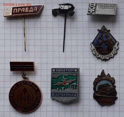 Солянка значков фикс 100 руб. 19-06-2018 до 22-00 по Москве - 100 А