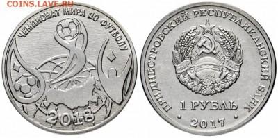 Приднестровский рубль. - 1 rub