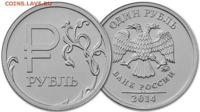 Рубль со знаком рубля. - 1r_graf-1026x1026
