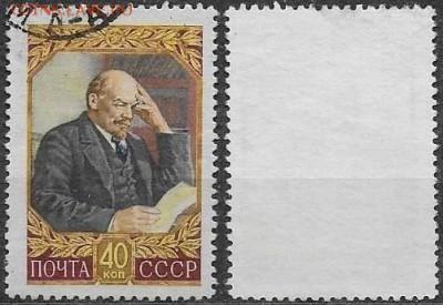 СССР 1957. ФИКС. №2002. В. И. Ленин за чтением - 2002