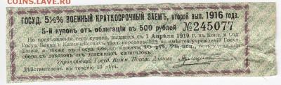 Купон государственного 5,5% военного займа 1916 г. до 21.06 - IMG_20180615_0010