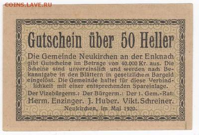 Нотгельд-Нойкирхен 50 геллеров 1920 г. до 21.06 в 22.00 - IMG_20180615_0017