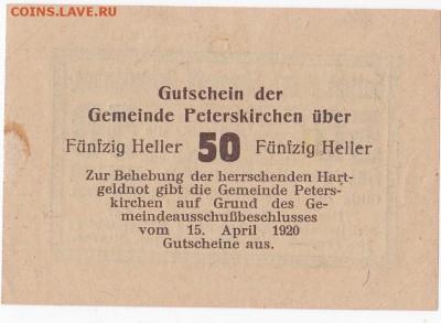 Нотгельд-Петерскирхен 50 геллеров 1920 г. до 21.06 в 22.00 - IMG_20180615_0006