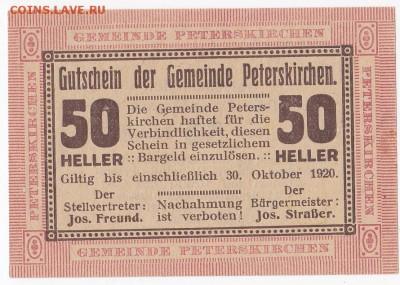 Нотгельд-Петерскирхен 50 геллеров 1920 г. до 21.06 в 22.00 - IMG_20180615_0002