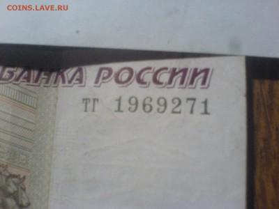 Поиск дат на номерах банкнот - DSC01012.JPG