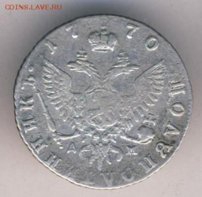 Полуполтинник 1770 до 18.06.18, 22:30 - #176