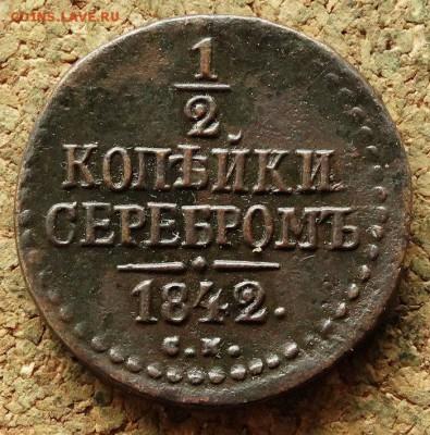 2 копейки Серебром 1842 СМ До 20.06.2018 22-00 по Москве - 2.JPG