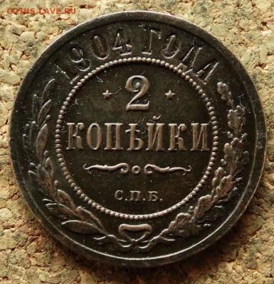 2 копейки 1904 СПБ До 20.06.2018 22-00 по Москве - 2.JPG