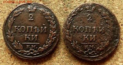 2 копейки Тетерев 1811,1812 КМ До 20.06.2018 22-00 по Москве - 2.JPG