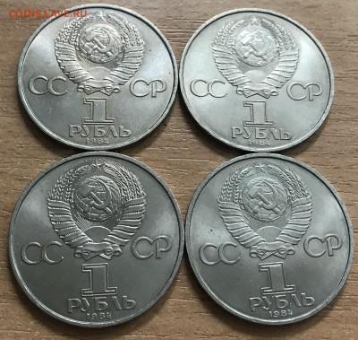 1р Менделеев. 1984. 4 монеты. до 21.06 - мен4