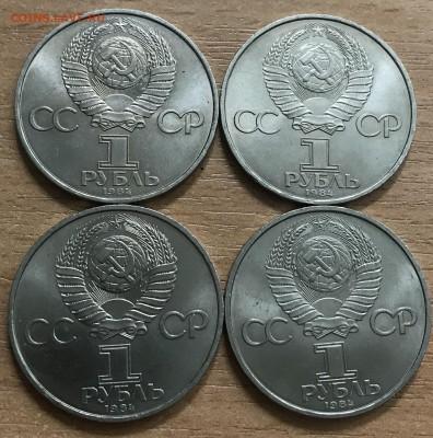1р Менделеев. 1984. 4 монеты. до 21.06 - мен3