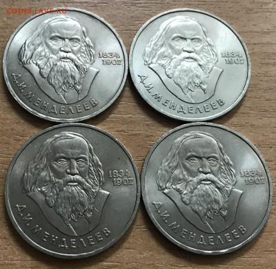 1р Менделеев. 1984. 4 монеты. до 21.06 - мен2