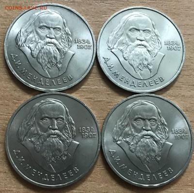 1р Менделеев. 1984. 4 монеты. до 21.06 - мен1