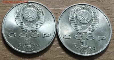 1р Жуков. 1990. 2 монеты. до 21.06 - ж4
