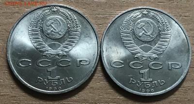 1р Жуков. 1990. 2 монеты. до 21.06 - ж3