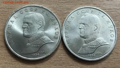 1р Жуков. 1990. 2 монеты. до 21.06 - ж2