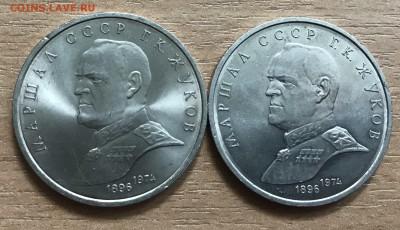 1р Жуков. 1990. 2 монеты. до 21.06 - ж1