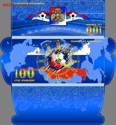 БУКЛЕТ(КОНВЕРТ) для 100 РУБЛЕЙ ЧЕМПИОНАТ МИРА ПО ФУТБОЛУ2018 - конверт!!