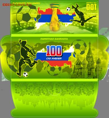 БУКЛЕТ(КОНВЕРТ) для 100 РУБЛЕЙ ЧЕМПИОНАТ МИРА ПО ФУТБОЛУ2018 - конверт 2!!