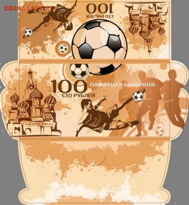 БУКЛЕТ(КОНВЕРТ) для 100 РУБЛЕЙ ЧЕМПИОНАТ МИРА ПО ФУТБОЛУ2018 - конверт 3!!