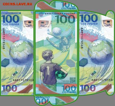 БУКЛЕТ(КОНВЕРТ) для 100 РУБЛЕЙ ЧЕМПИОНАТ МИРА ПО ФУТБОЛУ2018 - конверт 100!!