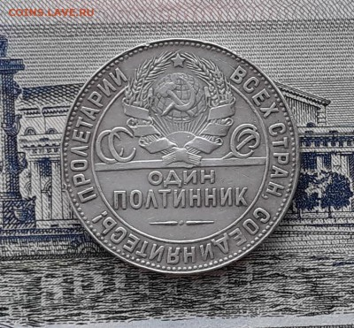 Полтинник 1924 ТР до 19-06-2018 до 22-00 по Москве - 31 А