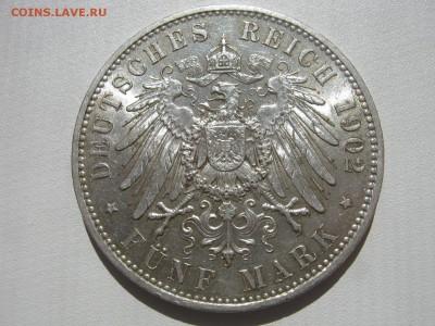 Коллекционные монеты форумчан , Кайзеррейх 1871-1918 (2,3,5) - IMG_5423