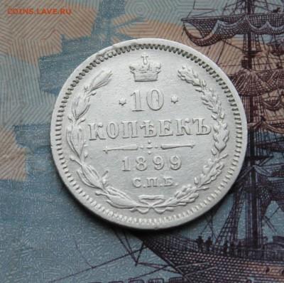 10 Копеек 1899 Спб АГ - IMG_7938.JPG