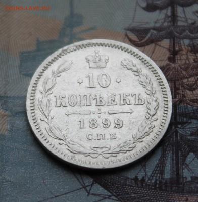 10 Копеек 1899 Спб АГ - IMG_7939.JPG