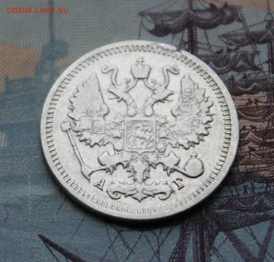 10 Копеек 1899 Спб АГ - IMG_7940.JPG