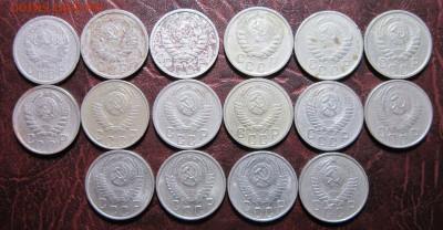 15 копеек 1935-57гг.(погодовка-16шт.) до 21.06 в 22.00 - 15к35-2