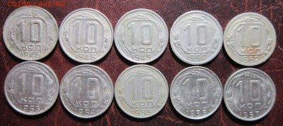 10 копеек 1946-57гг.(погодовка-10шт.) до 21.06 в 22.00 - 10к46-1