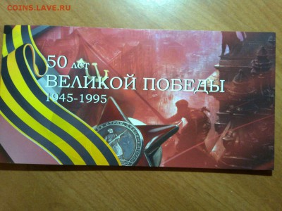 "Набор ""50 лет Победы"", до 20.06.18г. - IMG_20180613_213815_thumb"