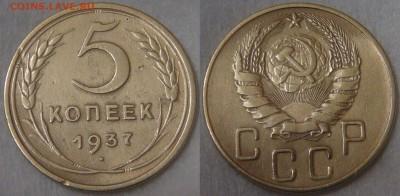 5 копеек 1937 до 21.06.18 (чт. 22-30) - 5 копеек 1937