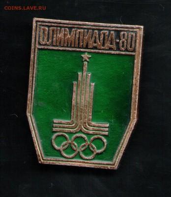 ОЛИМПИАДА 80.СИМВОЛИКА - 1 001