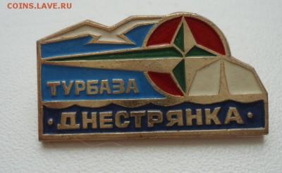 ТУРБАЗА ДНЕСТРЯНКА - DSC04850.JPG