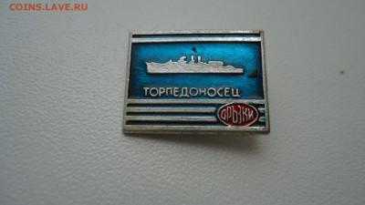 ТОРПЕДОНОСЕЦ ДЕРЗКИЙ. БОЛГАРИЯ - DSC04943.JPG