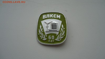 ВЛКСМ. 60 ЛЕТ - DSC04934.JPG