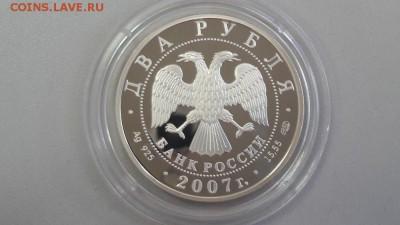 2р 2007г Бехтерев- -пруф серебро Ag925, до 22.06 - Бехтерев-2