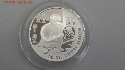 2р 2007г Герасимов М.М.- -пруф серебро Ag925, до 22.06 - Герасимов ММ-1