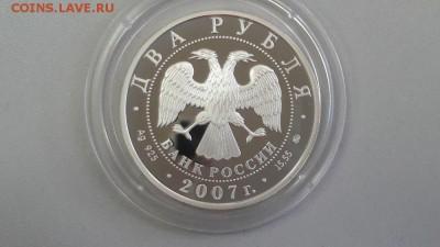 2р 2007г Герасимов М.М.- -пруф серебро Ag925, до 22.06 - Герасимов ММ-2