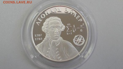 2р 2007г Эйлер- -пруф серебро Ag925, до 22.06 - Эйлер-1
