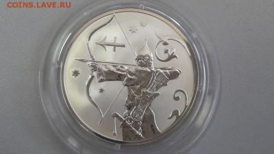 2р 2005г Знаки зодиака.Стрелец- пруф серебро Ag925, до 25.06 - Стрелец-1