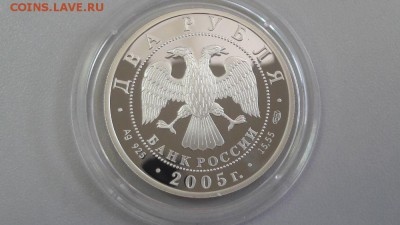 2р 2005г Знаки зодиака.Стрелец- пруф серебро Ag925, до 25.06 - Стрелец-2