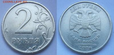 2 рубля 1999ммд (2шт), 2 руб 2006сп шт2 по АС (1шт) до 24.06 - шт2