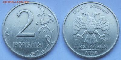 2 рубля 1999ммд (2шт), 2 руб 2006сп шт2 по АС (1шт) до 24.06 - ммд1
